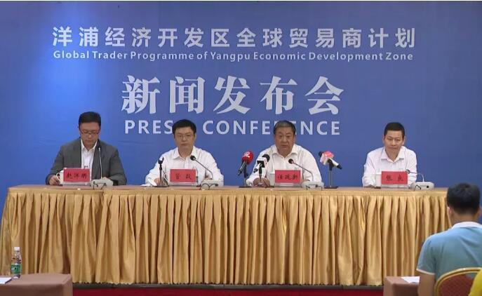"""海南洋浦推出""""全球贸易商计划""""  发展新型离岸贸易"""