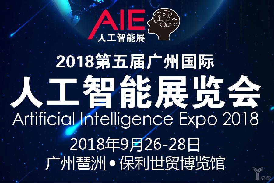 2018中国国际人工智能展览会将于9月26-28日在广州举办