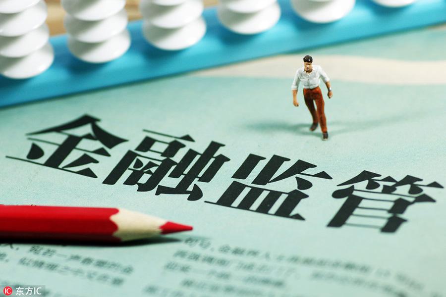 银保监会发布《商业银行理财子公司管理办法》