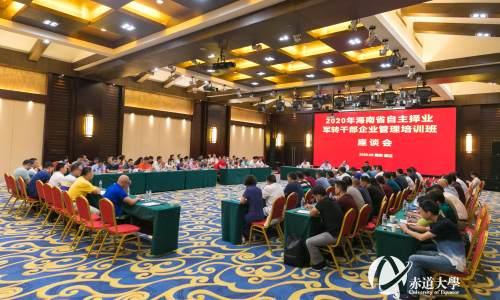 2020年海南省自主择业军转干部企业管理培训班圆满结业