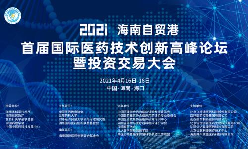 海南国际医药创新联合基金会启动仪式