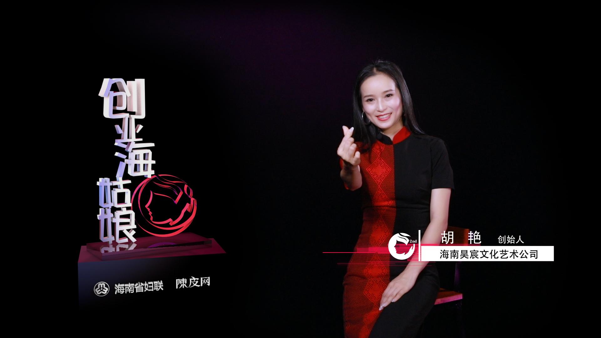 创业海姑娘|黎人文化卓书颜 新方式传承民俗文化