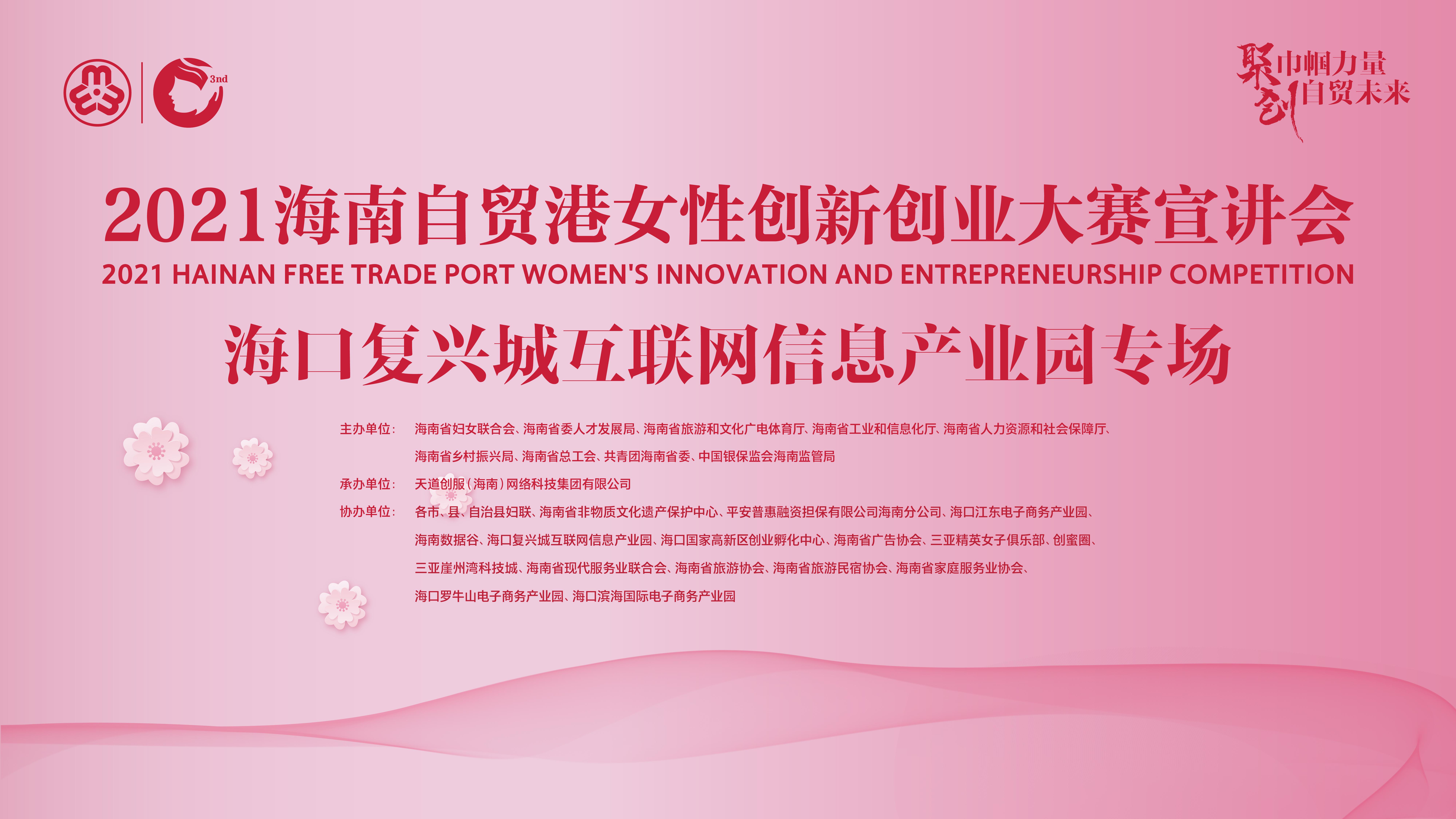 2021海南自贸港女性创新创业大赛宣讲会-海口复兴城互联网信息产业园专场