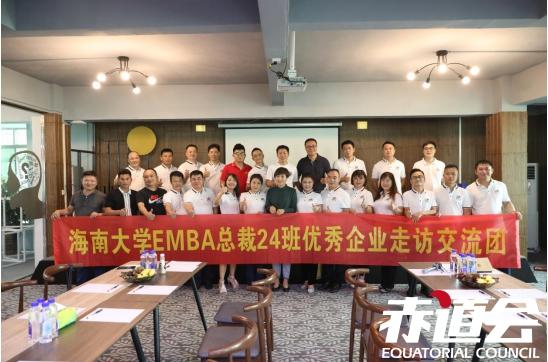 温暖大家庭|赤道会会长陈善铭接见海南大学EMBA总裁24班同学