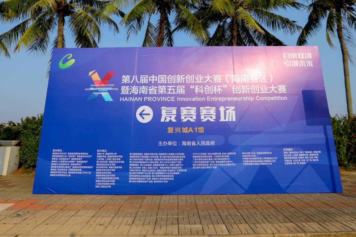 """高举创新创业旗帜,海南第五届""""科创杯""""复赛在复兴城举行"""