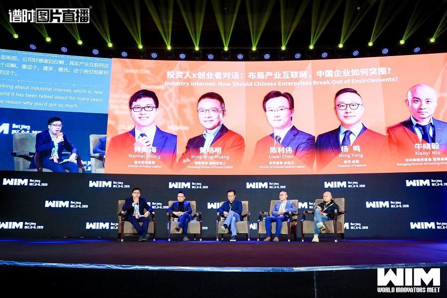 投资人x创业者:布局产业互联网,中国企业如何突围?丨WIM2019