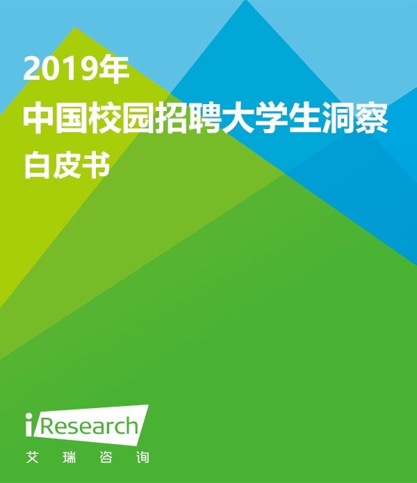 2019年中国校园招聘大学生洞察白皮书