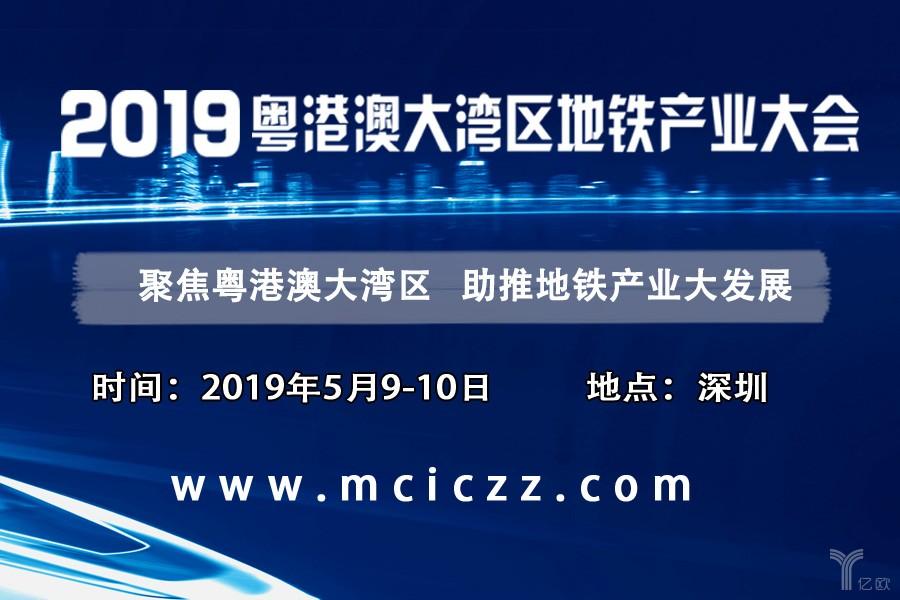 2019粤港澳大湾区地铁产业大会将于2019年5月在深圳举办!