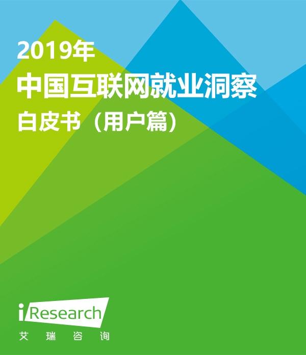 2019年中国互联网就业洞察白皮书(用户篇)