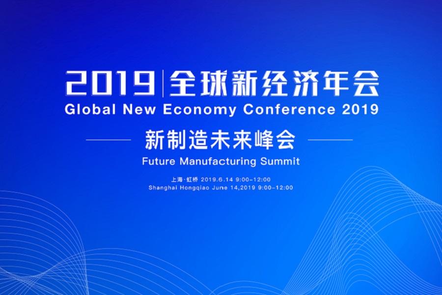 谁将引领中国制造?新制造未来峰会让我们共同见证