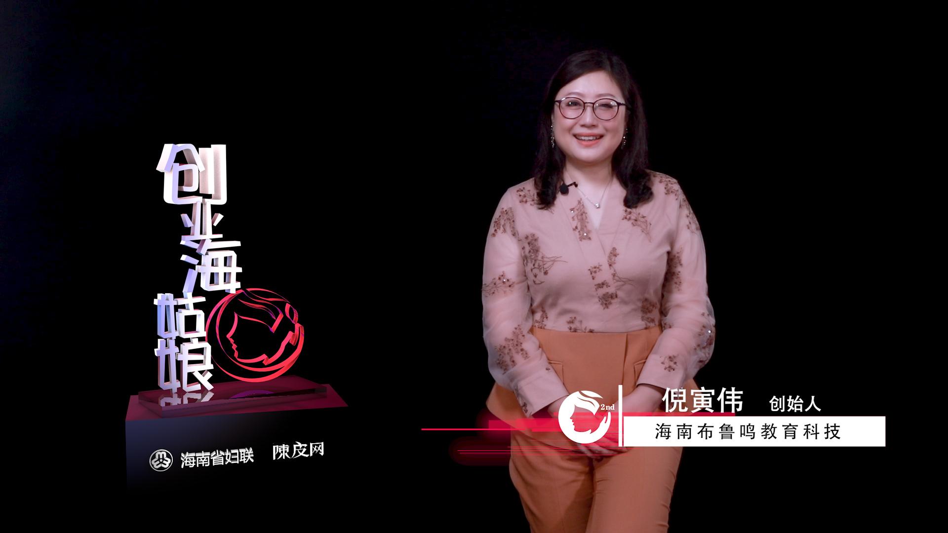 创业海姑娘|布鲁鸣倪寅伟 以最美的姿态绽放【陈皮网】