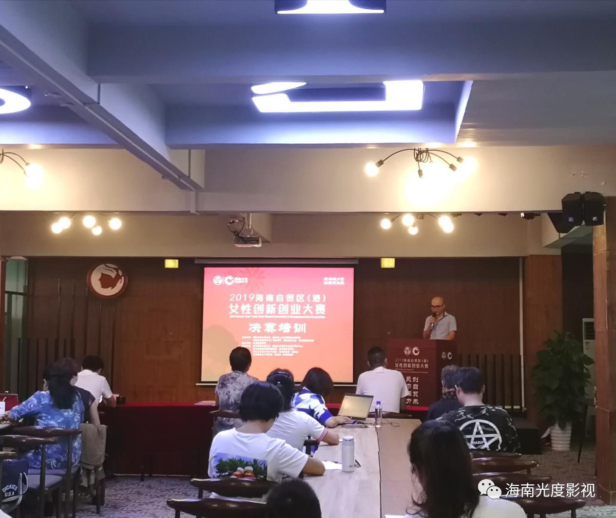 备战决赛! 2019海南自贸区(港)女性创新创业大赛决赛培训圆满收官