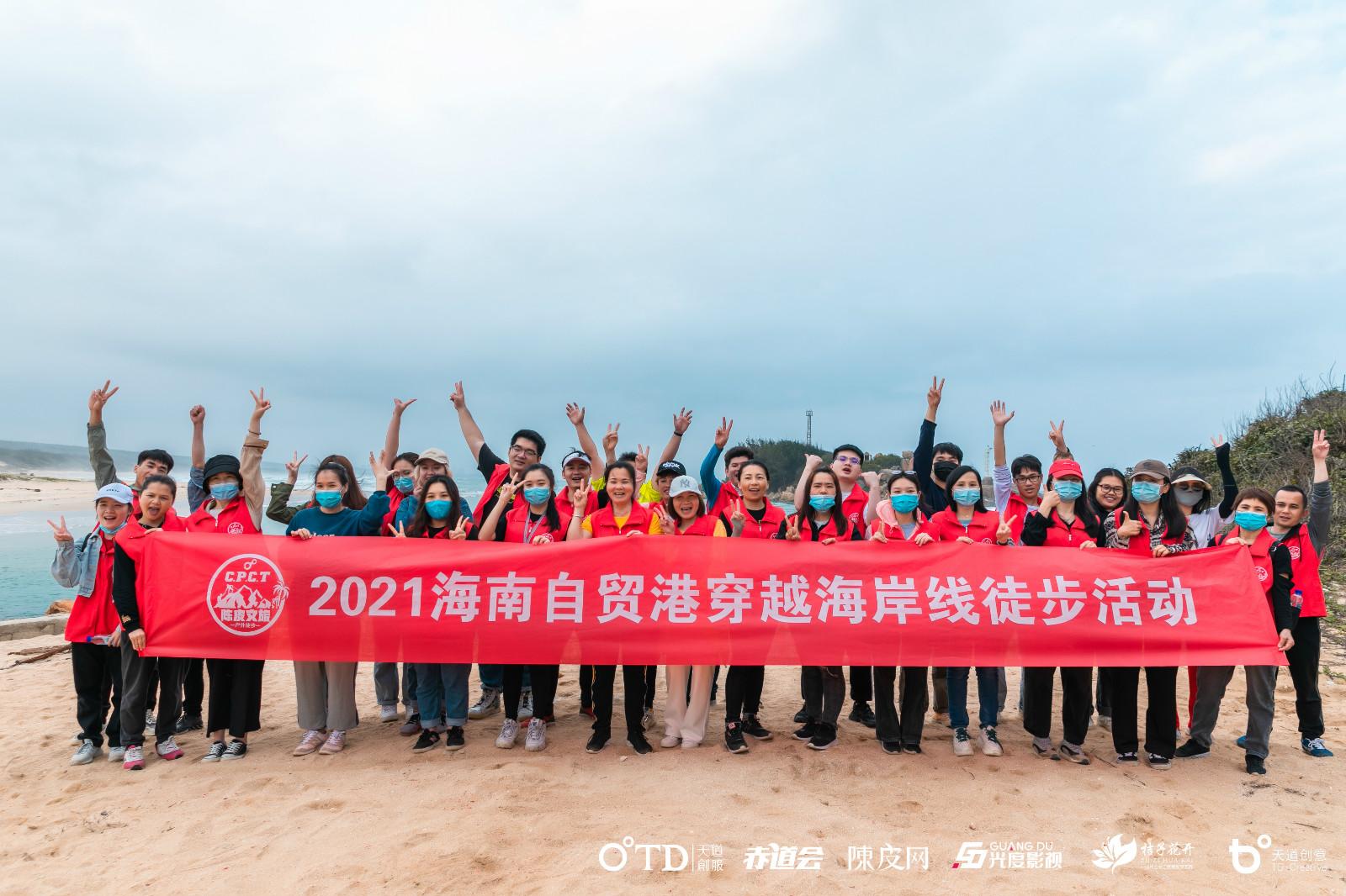 """伴春赴山海 """"三八""""绽芳华  天道创服集团举办2021海南自贸港穿越海岸线徒步活动"""