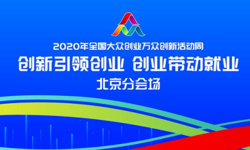 2020双创周15日举行,北京分会场采用全线上展览展示