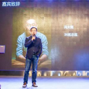 36氪总裁冯大刚:36氪基金将帮助优质创业项目获得更多资源