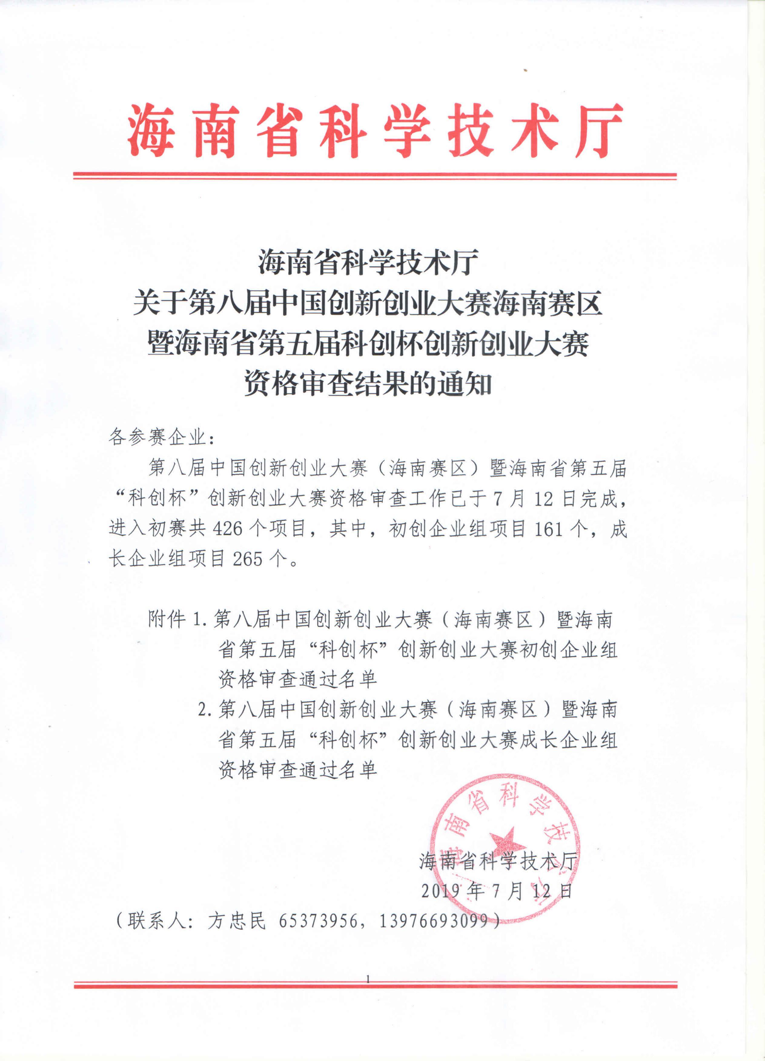 关于第八届中国创新创业大赛海南赛区暨海南省第五届科创杯创新创业大赛资格审查结果的通知