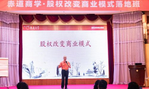 赤道商学股权改变商业模式落地班