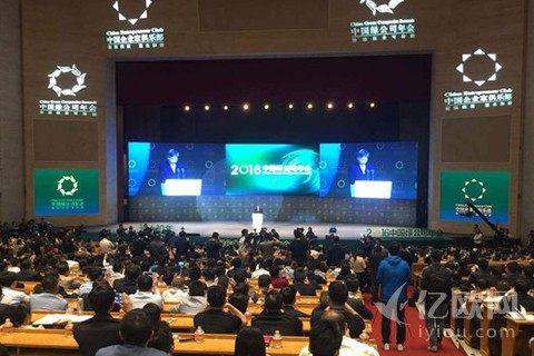 2016绿公司年会上,柳传志、马云等大咖都说了啥?
