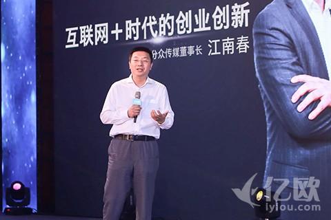 分众传媒董事长江南春:互联网+时代的创业创新