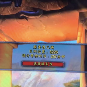 魔兽世界遭遇小欢喜:再排257分钟你就可以付费了