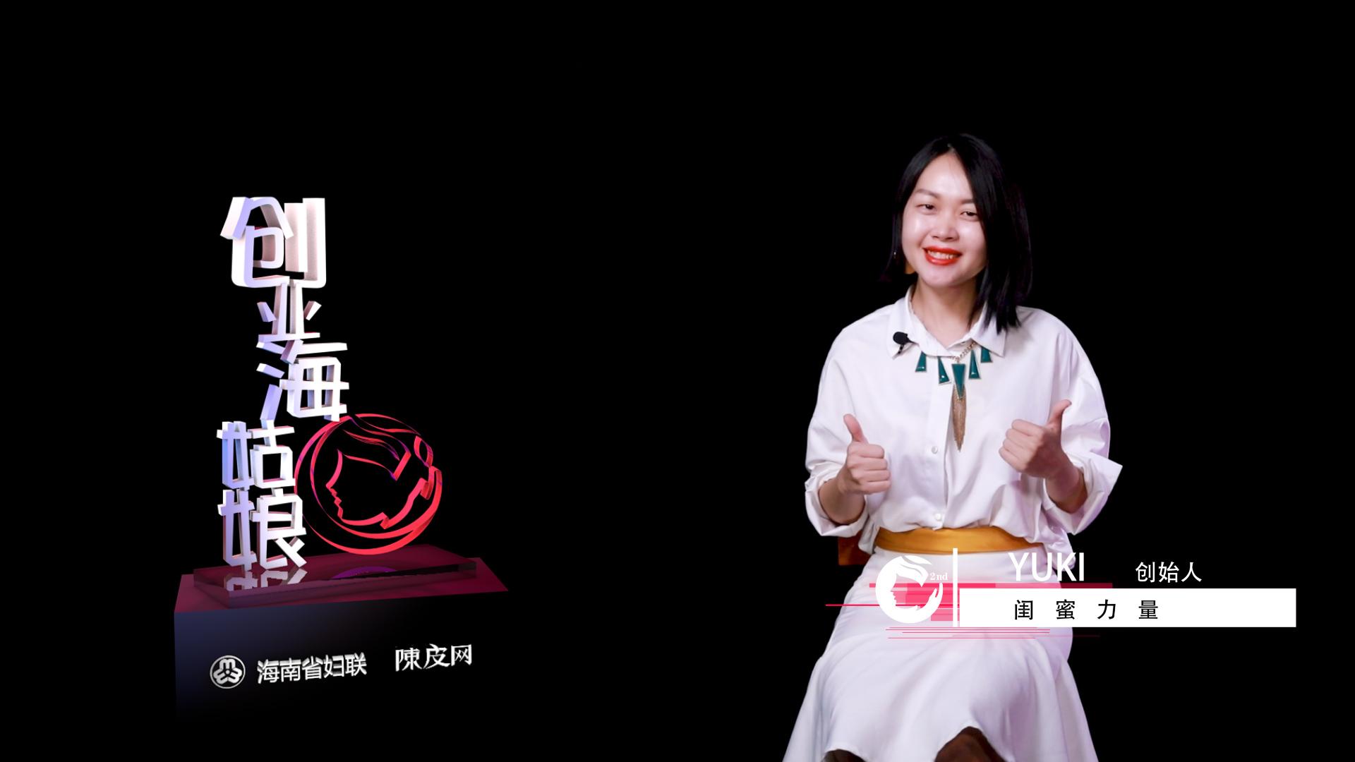 创业海姑娘|闺蜜力量Yuki——打破观念,创女性品牌