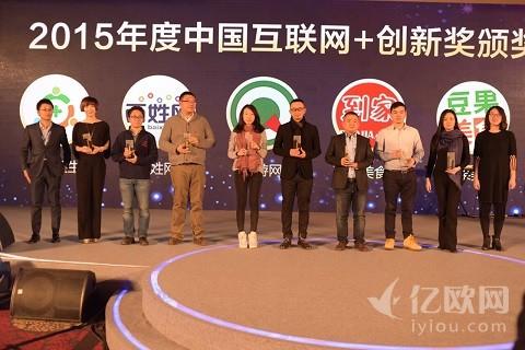 2015年度中国互联网+最佳媒体口碑奖获奖名单公布!