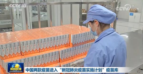 """全球疫苗免疫联盟:中国国药和科兴疫苗进入""""新冠肺炎疫苗实施计划""""疫苗库.png"""