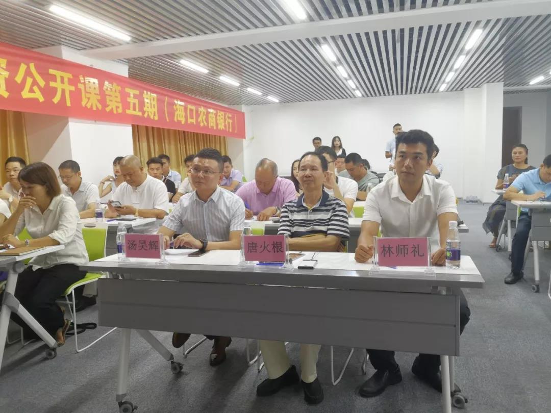 海南省中小企业融资公开课第五期成功举办