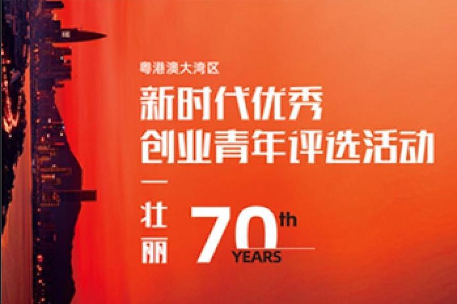 普渡科技CEO张涛:以智能机器人成果献礼壮丽70年