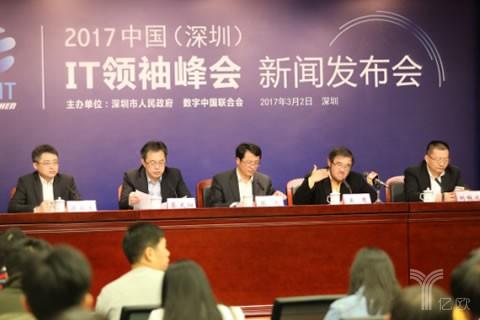 2017中国(深圳)IT领袖峰会4月召开 BAT再聚首 共话智能新时代