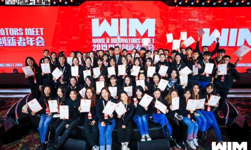 WIM2019志愿者特辑 | 胸怀天下抱负,拥抱未来创新