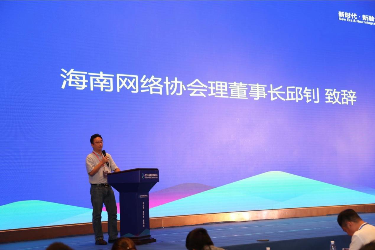 互联网大会在海口海南迎宾馆成功举行! 联通大数据公司网络安全部总经理刘险峰出席本次大会