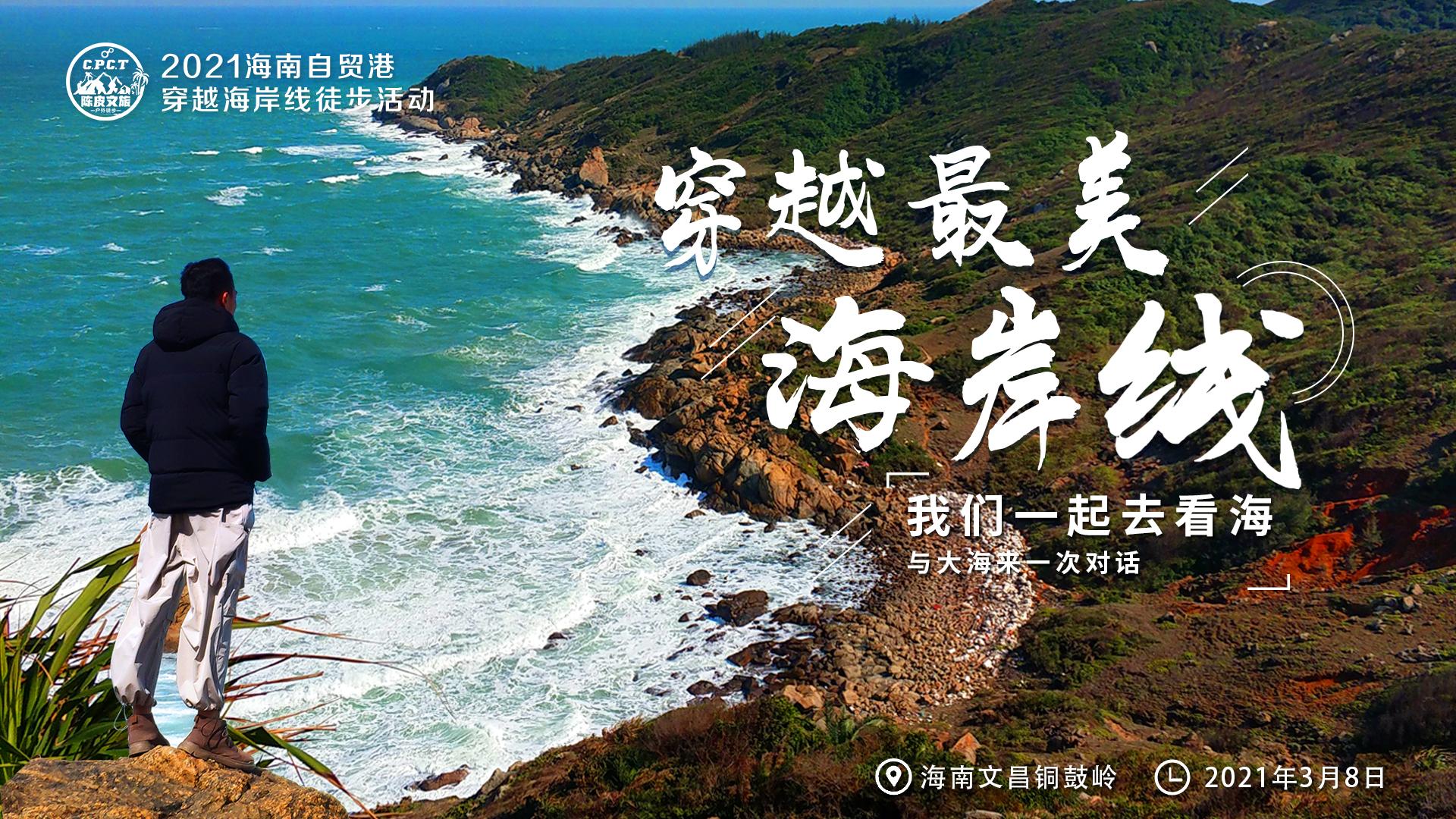2021海南自贸港穿越海岸线徒步活动