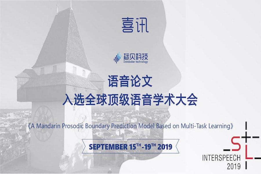 标贝科技语音论文入选全球顶级语音学术大会INTERSPEECH2019