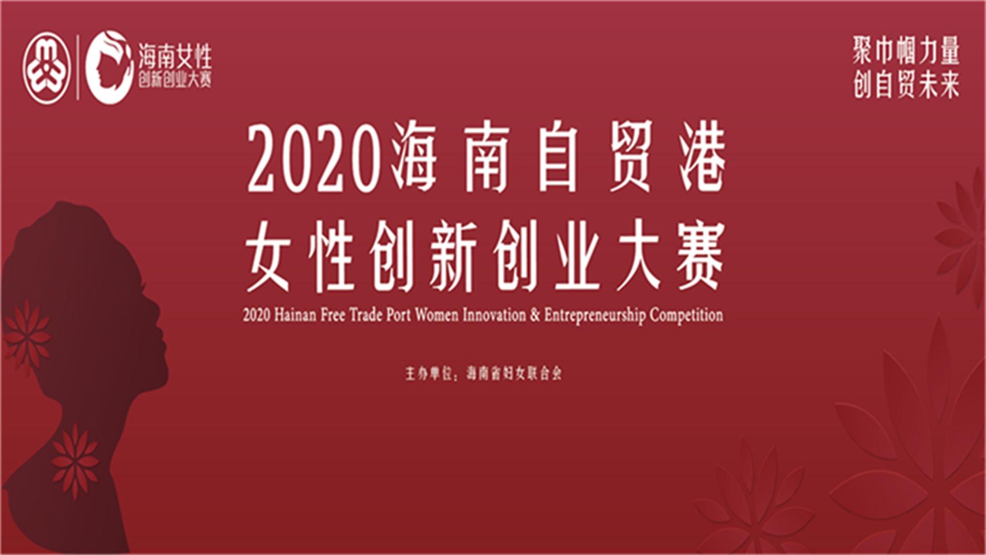 2020海南自贸港女性创新创业大赛启动仪式