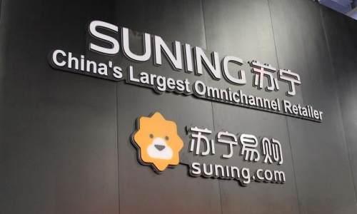 苏宁电器集团被动减持1000万股 未来6个月内可能减持本公司股份不超过4.12%
