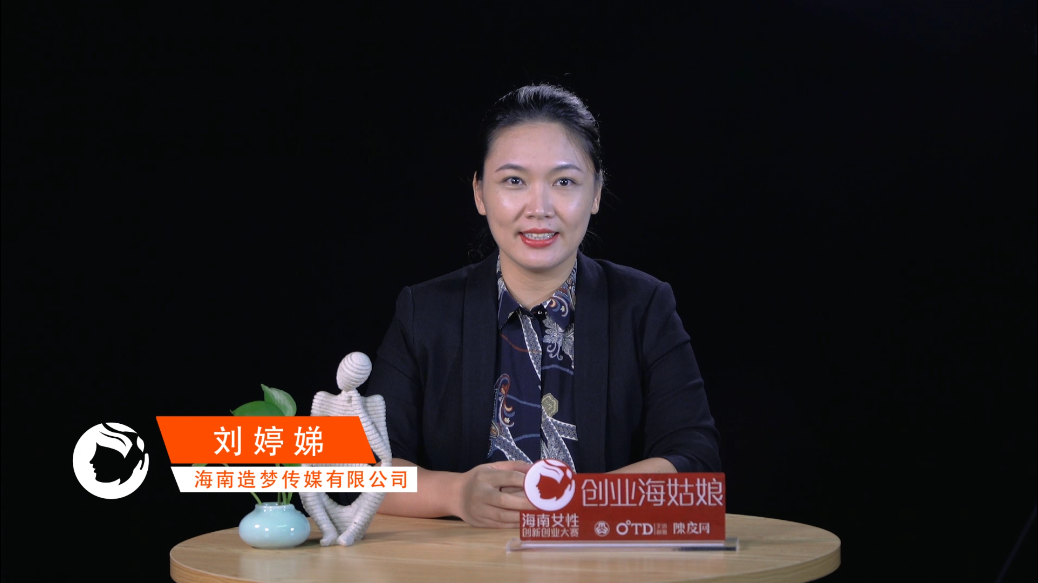创业海姑娘|造梦IP刘婷娣 ,个人品牌策划的先行者