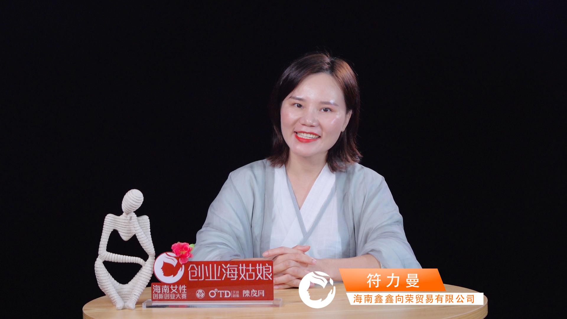 """创业海姑娘 鑫鑫向荣符力曼,传承""""哩哩美""""海洋味道"""