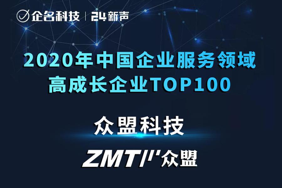 """众盟科技荣登""""年度中国企业服务领域高成长企业TOP100""""榜单"""