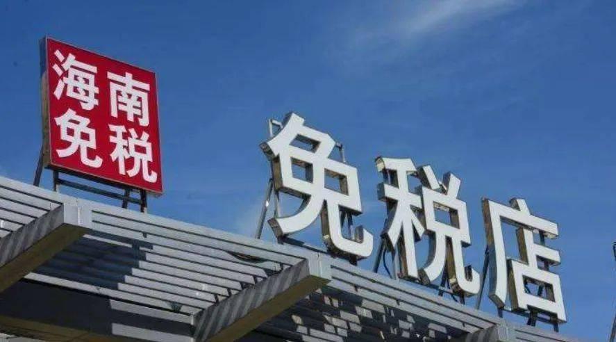 海关总署:海南离岛免税店通过海关验收 正式开业