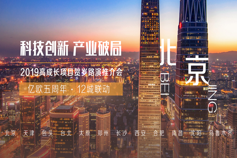 科技创新·产业破局——亿欧2019贺岁沙龙北京站圆满落幕