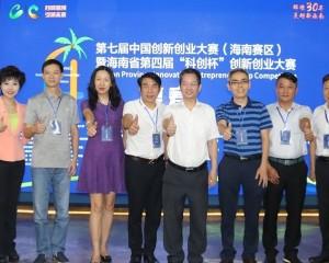 """迎自贸之风,""""科创杯""""为海南创新创业发展助力"""