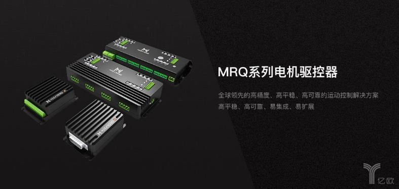 MRQ驱控器