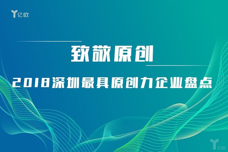 深圳最具原创力企业丨知名创新企业扎堆的福田,这15家凭何入选?