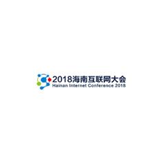 海南省互联网大会