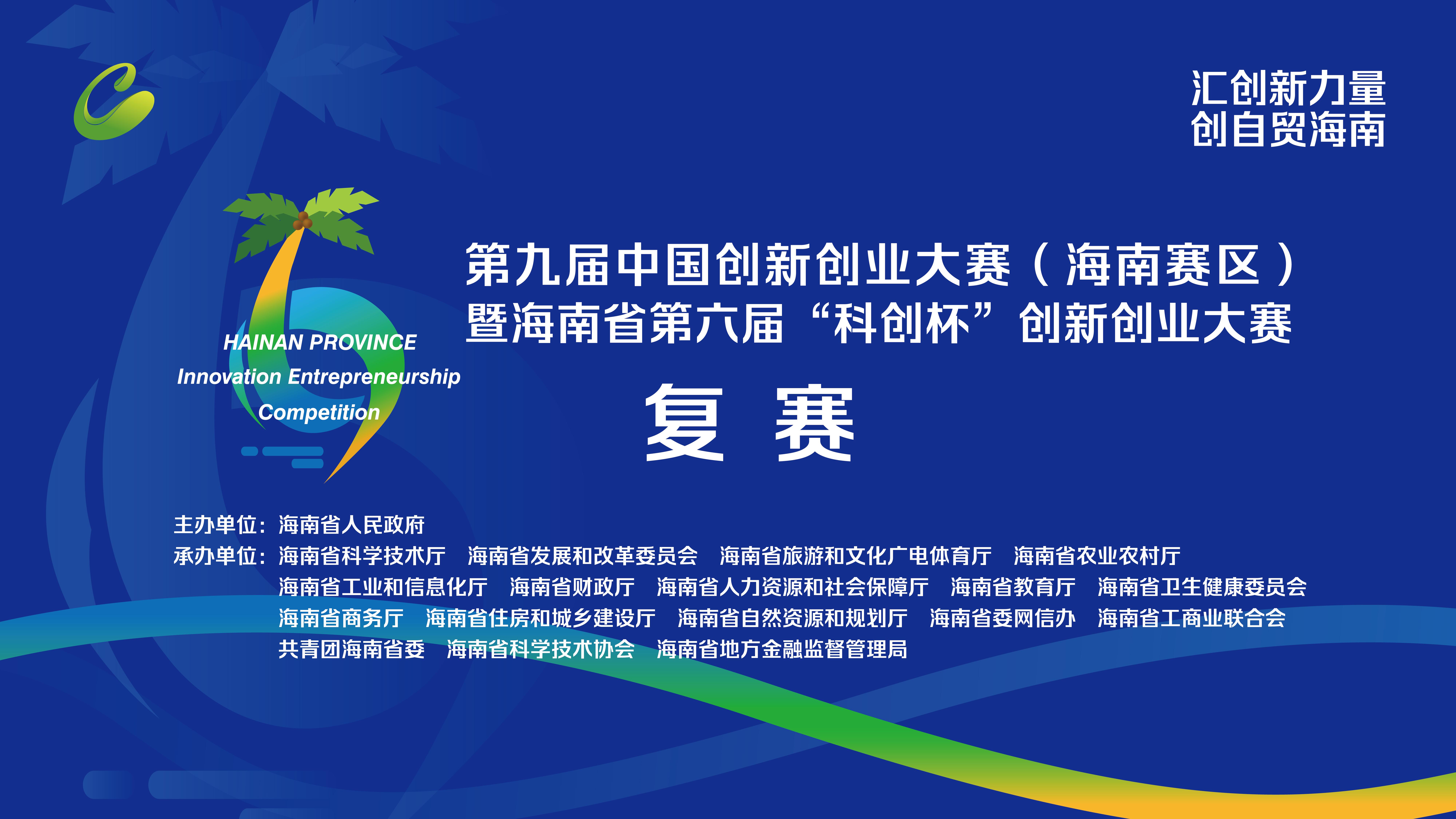 """海南省第六届""""科创杯""""创新创业大赛决赛晋级名单公布!"""
