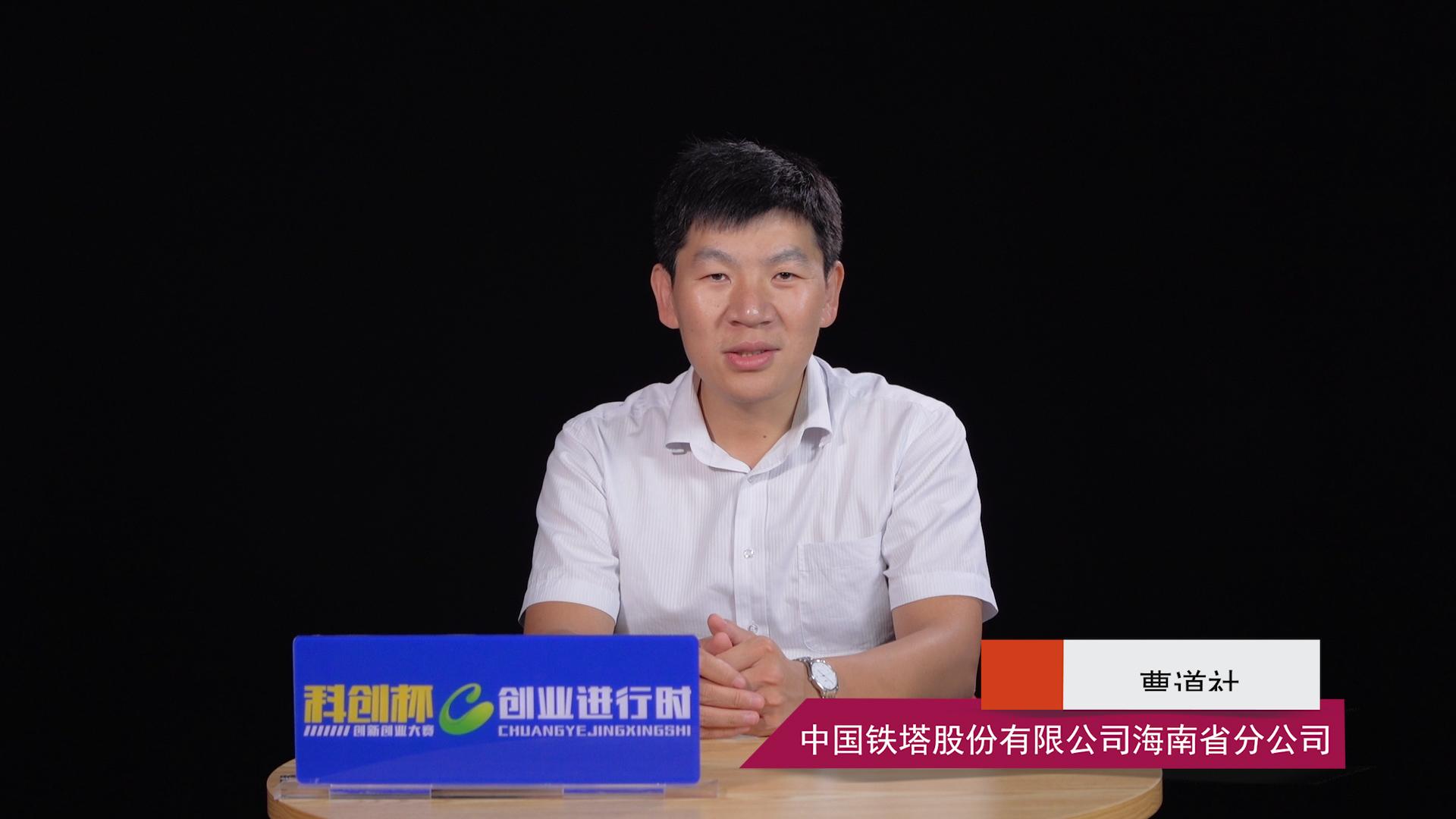 创业进行时|中国铁塔曹道社:要基于海南本土特色做产品和服务