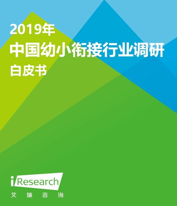 2019年中国幼小衔接行业调研白皮书