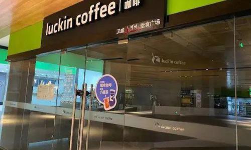 瑞幸咖啡摘牌退市,给了企业家哪些警示?
