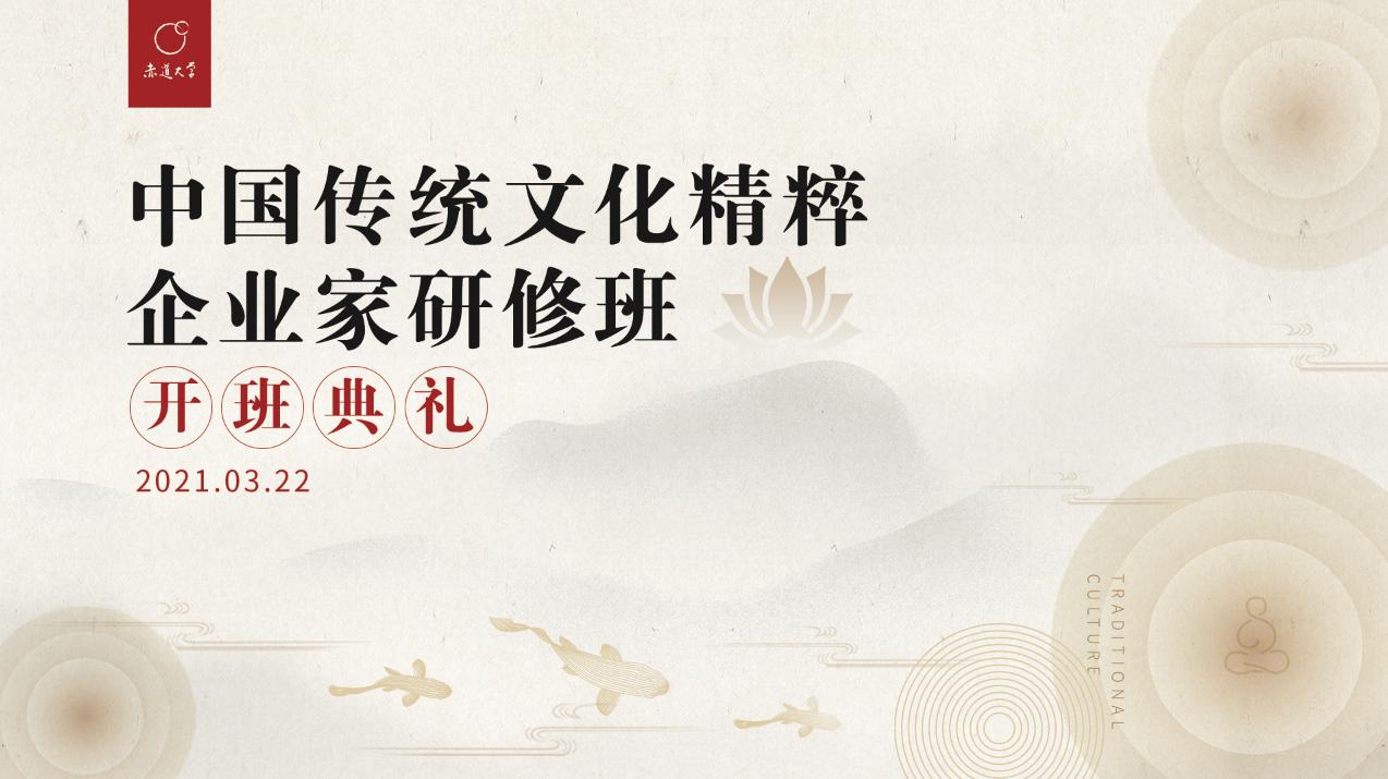 3月22日邀请函 赤道大学中国传统文化精粹企业家研修班开班典礼